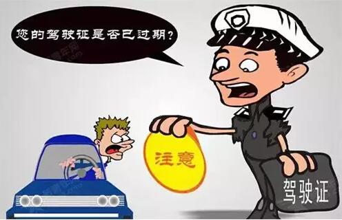 驾驶证过期或者注销怎么办
