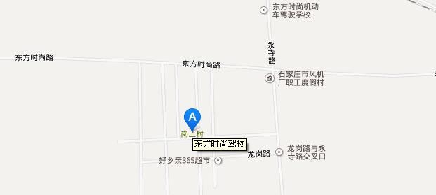 石家庄东方时尚驾校地址