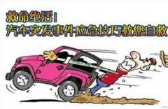 开车遇到突发事件怎么办