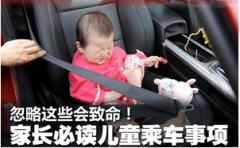 儿童乘车注意事项
