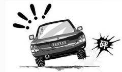 开车上路常见的4大误区