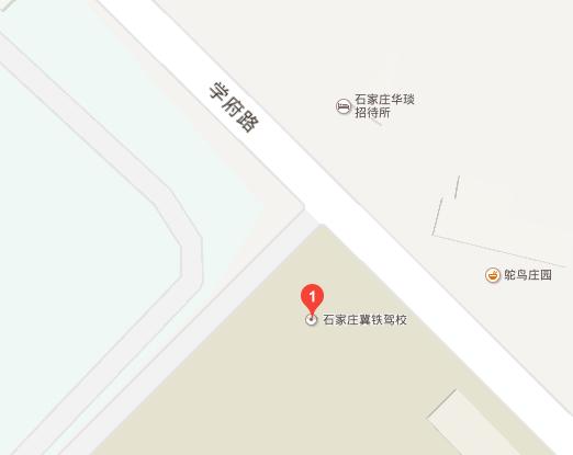 冀铁驾校地址